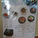 らーめんハウス BunBun - メニューらーめんハウス BunBun (愛知県岡崎市)食彩品館.jp撮影