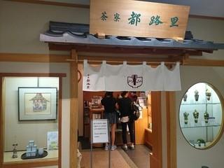 茶寮都路里 京都伊勢丹店