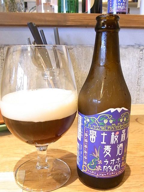 クンセイ ラバー フーモ - 富士桜高原麦酒ラオホ¥1200 日本ではほとんど味わえない燻煙ビール☆♪