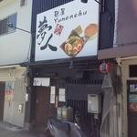 麺屋 夢人 - お店の外観