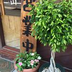 麺屋鎌倉山 - 緑あってヨロシ!