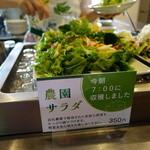ポロシリ - 農園サラダ