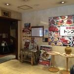 海鮮薬膳中華  トンフォン - 国際ホテルの中です