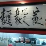 麺毅家 -
