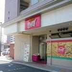 カプリチョーザ - カプリチョーザ 北仙台店