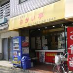 さかい亭 - 店舗~☆