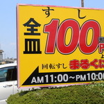 40500537 - 入り口カンバン