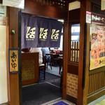 串かつ料理 活 - 活魚の店ではないよ、串カツの店だよ~