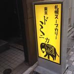 東京ドミニカ - 2015.8看板