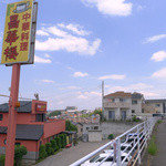 中国・中華料理 昌華楼 - 徒歩なら上(南側)のバス通りから階段を降りて行ける