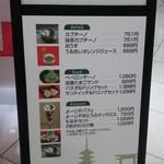 よーじやカフェ 渋谷ヒカリエ ShinQs店 - メニューボード