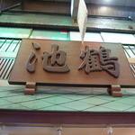 Iketsurukajitsu - お店の看板が大きく掲げられています。