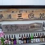夢酒三四郎 -