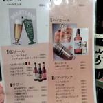 WA鶏BAR 三休橋店 -