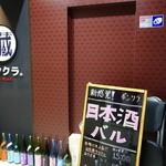 """ボンクラ - 2015.08 鶴舞線金山駅直結の""""カナヤマギンザ""""の地下2階、この看板に引き寄せられました。"""