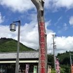 備長の郷 - 道の駅「紀州備長炭記念公園」の中にある喫茶店です