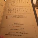 地鶏焼 とりや - フードメニュー3