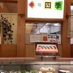 鮨処四季 - 店前
