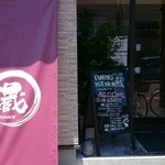 DINING-KITCHEN 蔵 - 外観