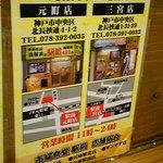 海鮮丼の駅前 - 営業情報①