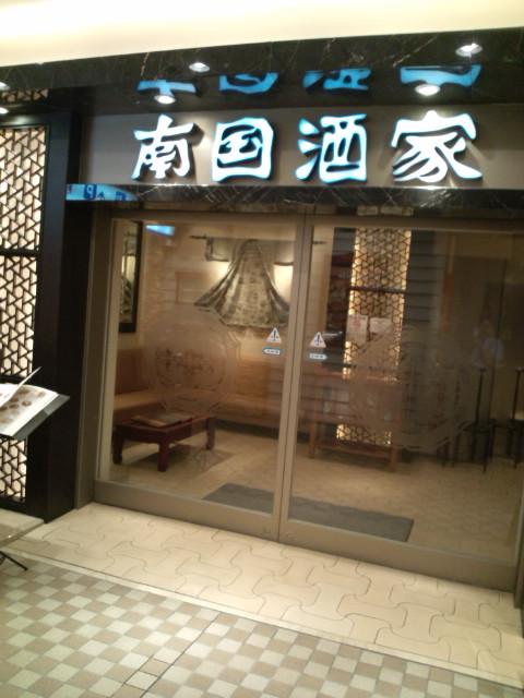 南国酒家 港北TOKYU S.C.店