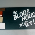 BLOCK HOUSE 水曜カレー -