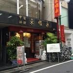 中国料理 東順永 - 外観