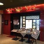 中国料理 福縁 - お店の外観