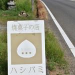 焼菓子の店ハシバミ - 2015/07/30