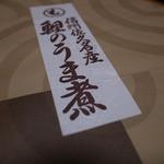 斉藤幸太郎商店 -