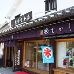 廣榮堂 - 外観は、昔の面影を大きく変えてはいません、美観地区に溶け込む、風流な店構えです