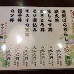 Asanoya - ランチメニュー