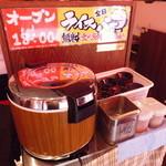 壱角家 - 無料のライスバー