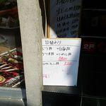 旬 あっぱれ 新宿店 - 外観