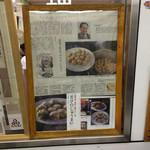 一芳亭 - 店頭の新聞記事