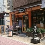 PAIN CAFE méli-mélo 石窯パン ふじみ - 外観