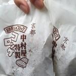 中村屋  - 中村屋さんのコロッケ