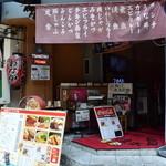 motsunabeshimizu - 賑やかな居酒屋だ