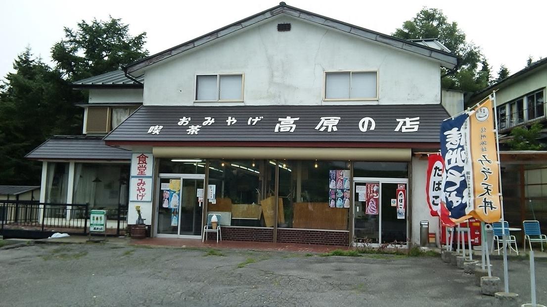 高原の店 name=
