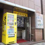 六文そば - 黄色い自販機が目印。
