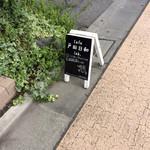 カフェ戸田日和ラボ - 路地の入り口で案内してくれた看板