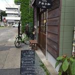 カフェ戸田日和ラボ - 入り口