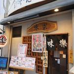 味楽 - お店は京町銀天街の中にあります