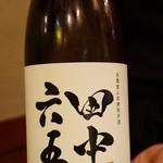 味楽 - だいすきな日本酒である