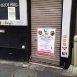 40550125 - 旧店舗入口