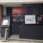 溶岩焼肉ダイニング bonbori - 新店舗入口(地下へ)