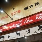 男の肉モツバル suEzou アバアバ - そと