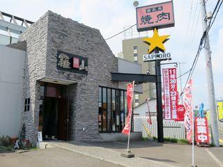 炭火焼肉 羅山 清田本店 - 外観です