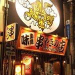串たつ - 伏見駅6番、7番出口から徒歩5分の便利な立地!!終電ギリギリまで楽しい時間を…
