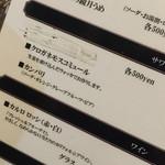 GYOZA BAR 鐵 - メニゥ